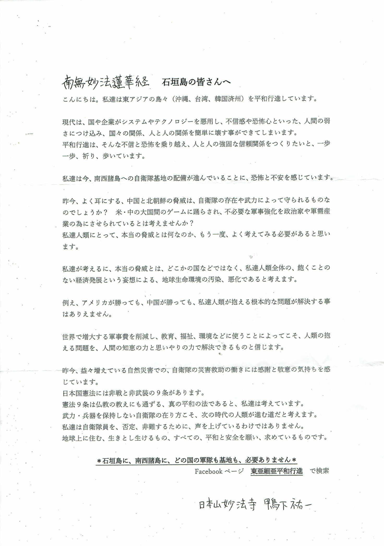 2019 0721 石垣島のみなさんへ
