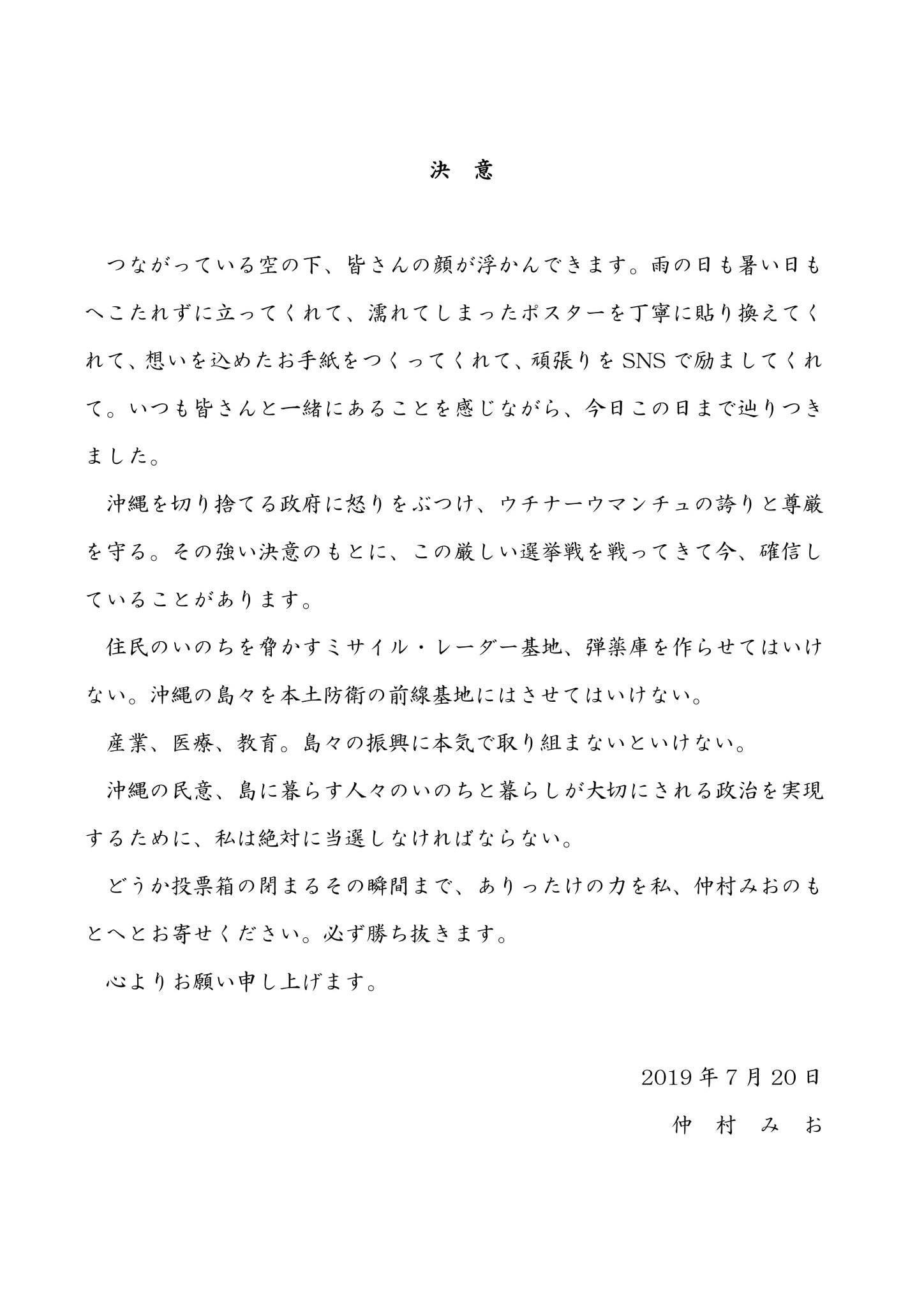 仲村みお 2019 0720