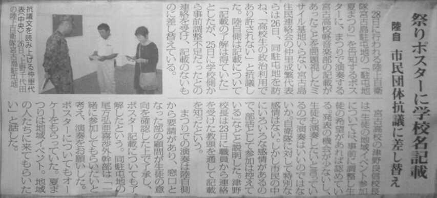 miyakomainichi2019 0726