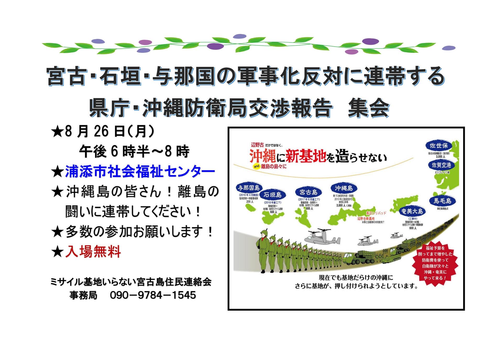 8・26反自衛隊浦添集会