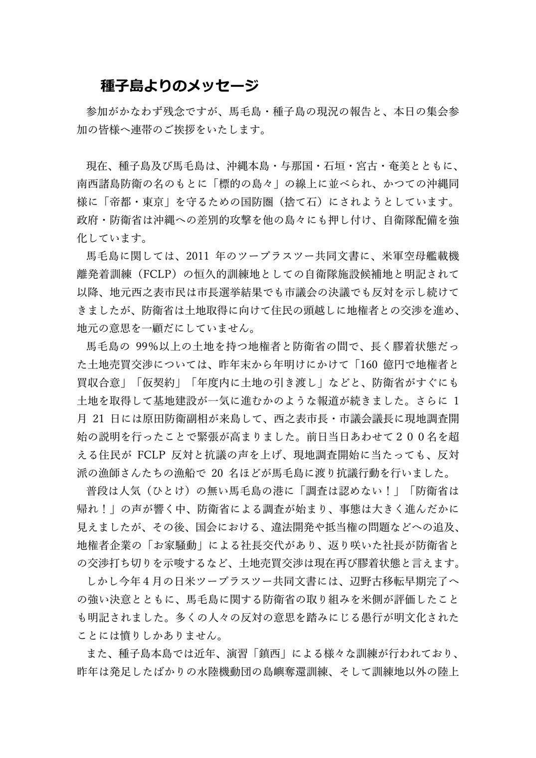 種子島連帯メッセージ01