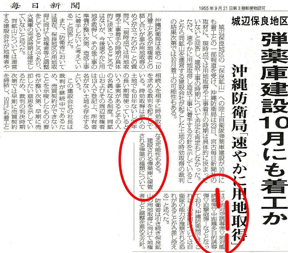 miyakomainichi2019 04255a