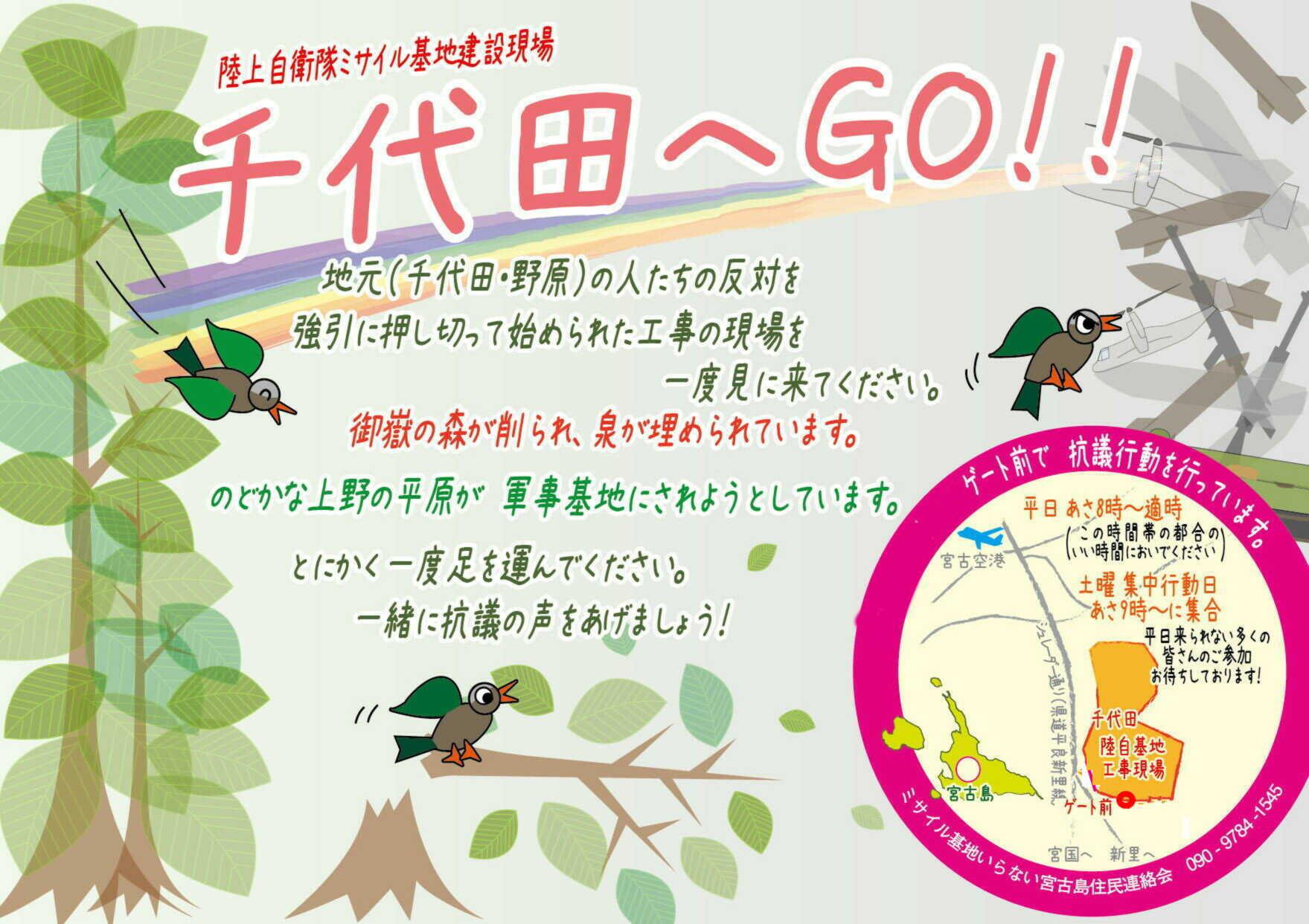 chiyodachirasi01Rev2.jpg