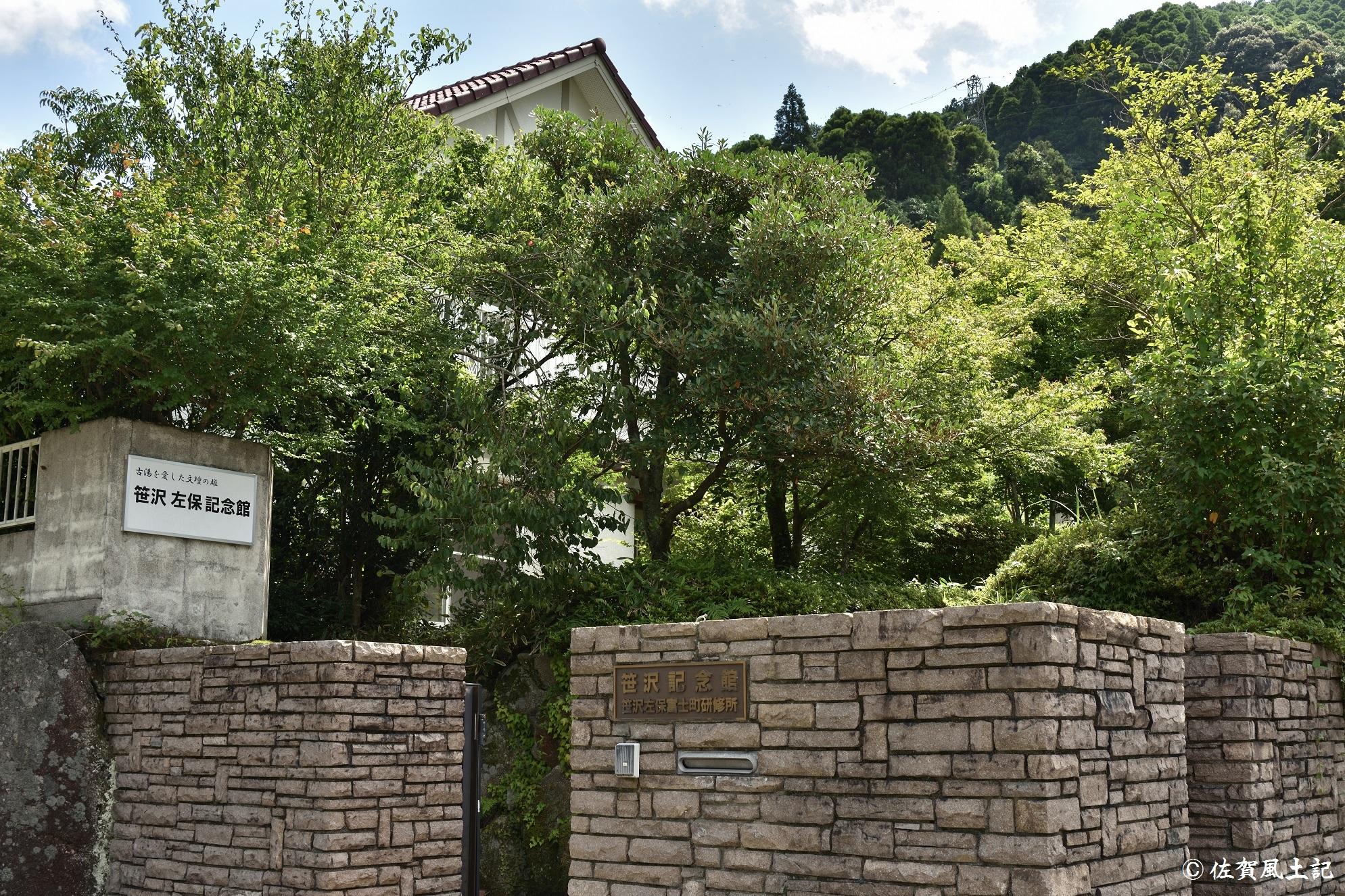 笹沢記念館