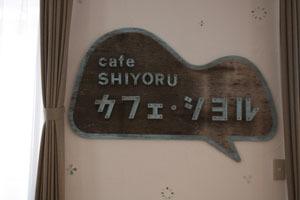 大島8カフェシヨル