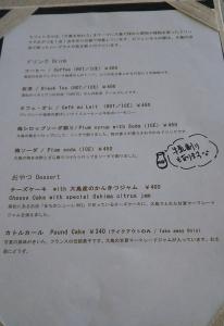大島11カフェシヨル