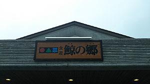 鯨の郷鯨館1