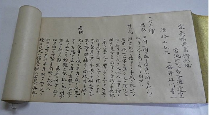 190717_柴真揚流伝書_ヤフオク