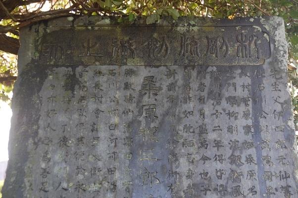 1908_柳剛流_桑原権三郎頌徳碑