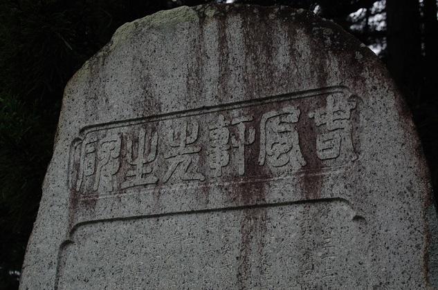 1908_柳剛流_佐藤右膳頌徳碑