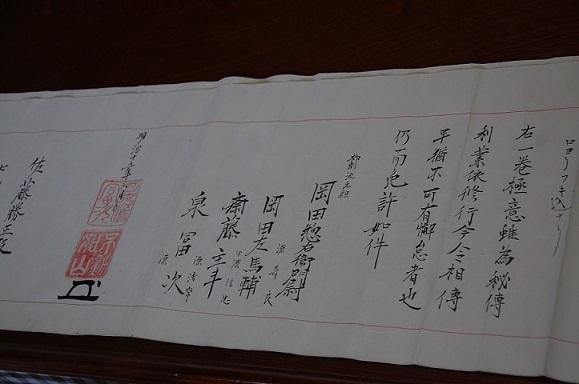 1908_柳剛流_佐藤金三郎先師免許