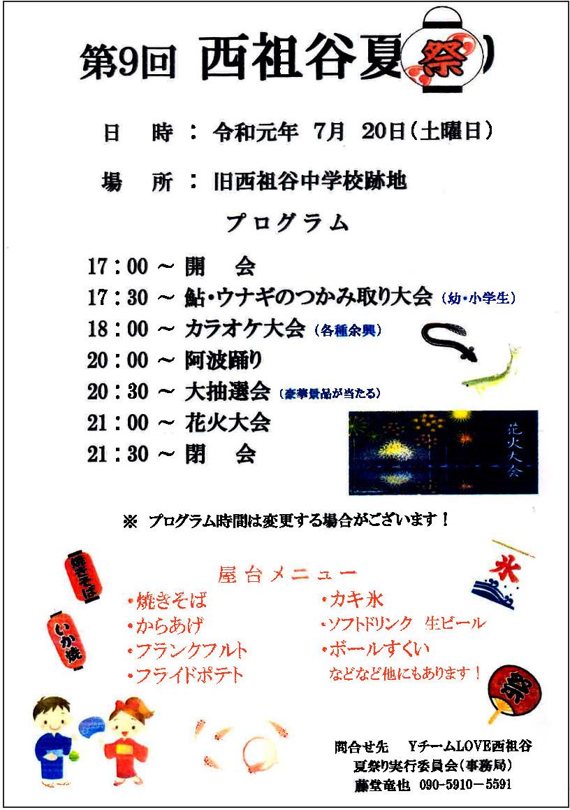 R10720nishiiya.jpg