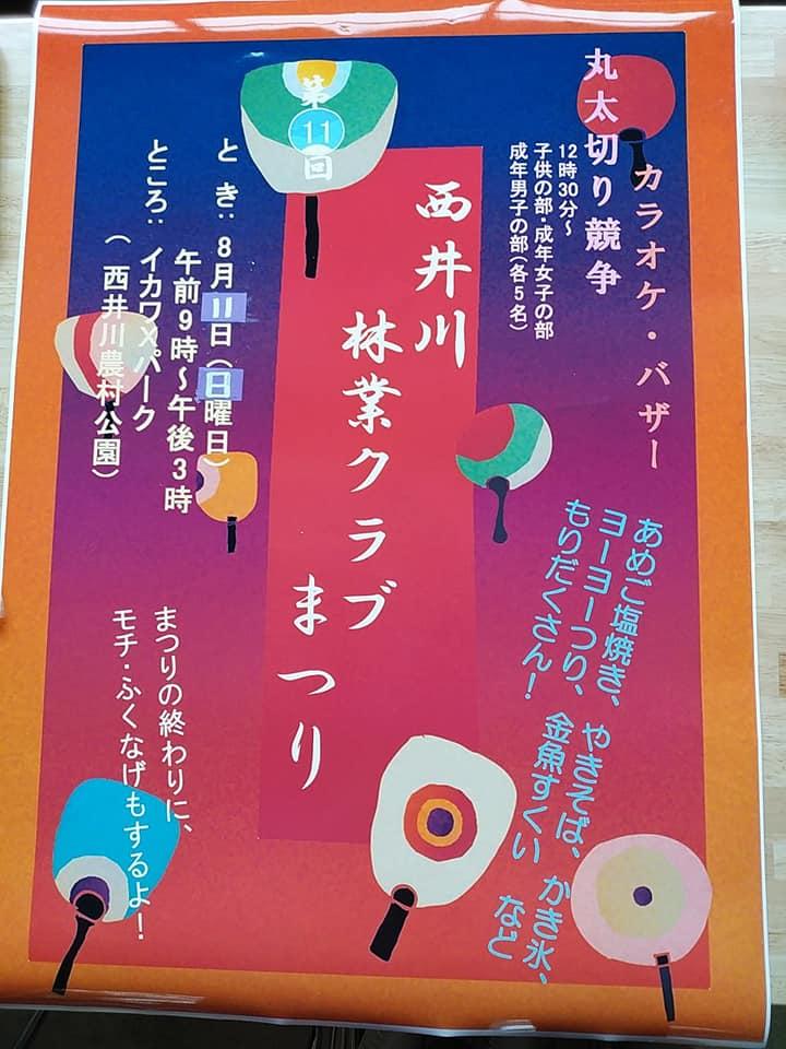 R10811nishiikawa.jpg