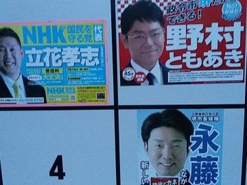 2019年堺市長選挙