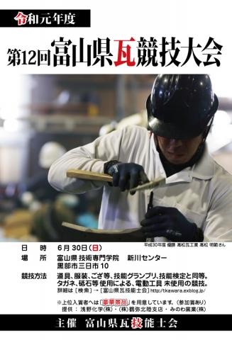 富山県瓦競技大会2019-06