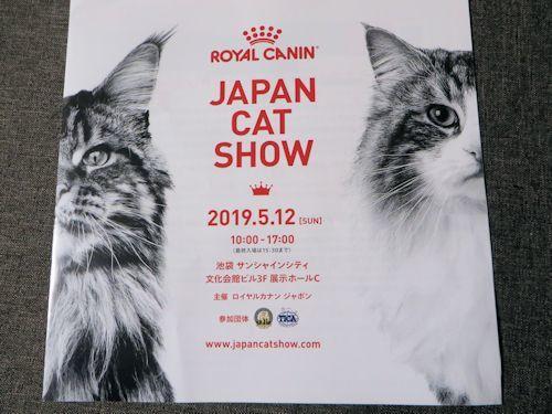 ジャパンキャットショー
