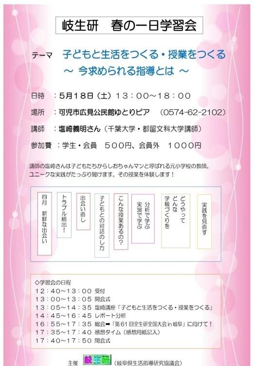 gifu0518 (2)