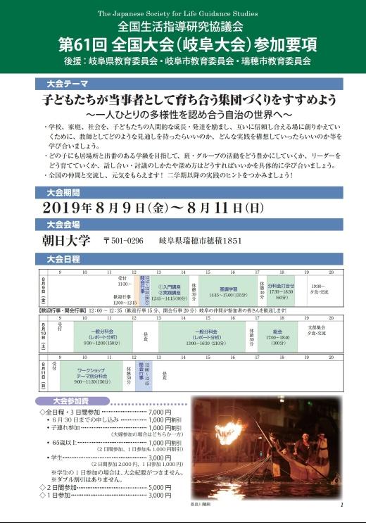 gifusanka_1.jpg