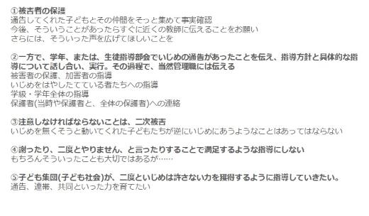 ijime_2.jpg