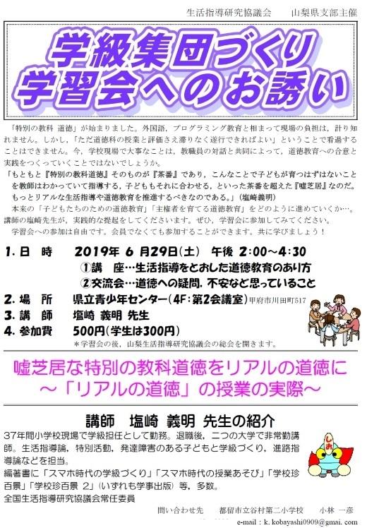 yamanashi2019.jpg