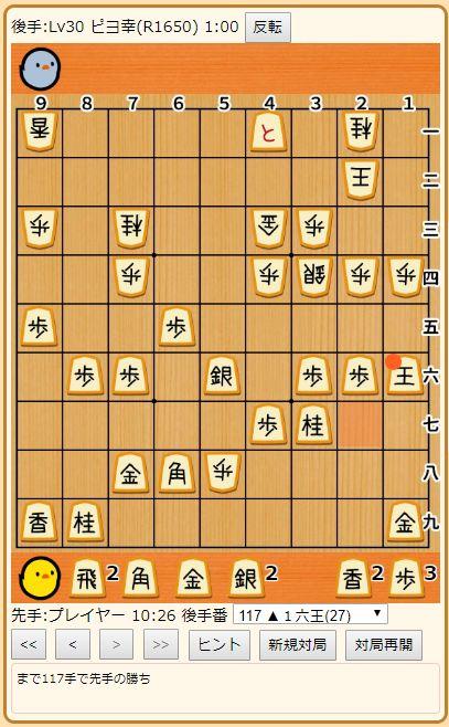 ピヨ将棋投了図2