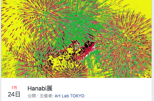 いつの間にか夏! 7/24-28 art lab tokyoさんの恒・・・