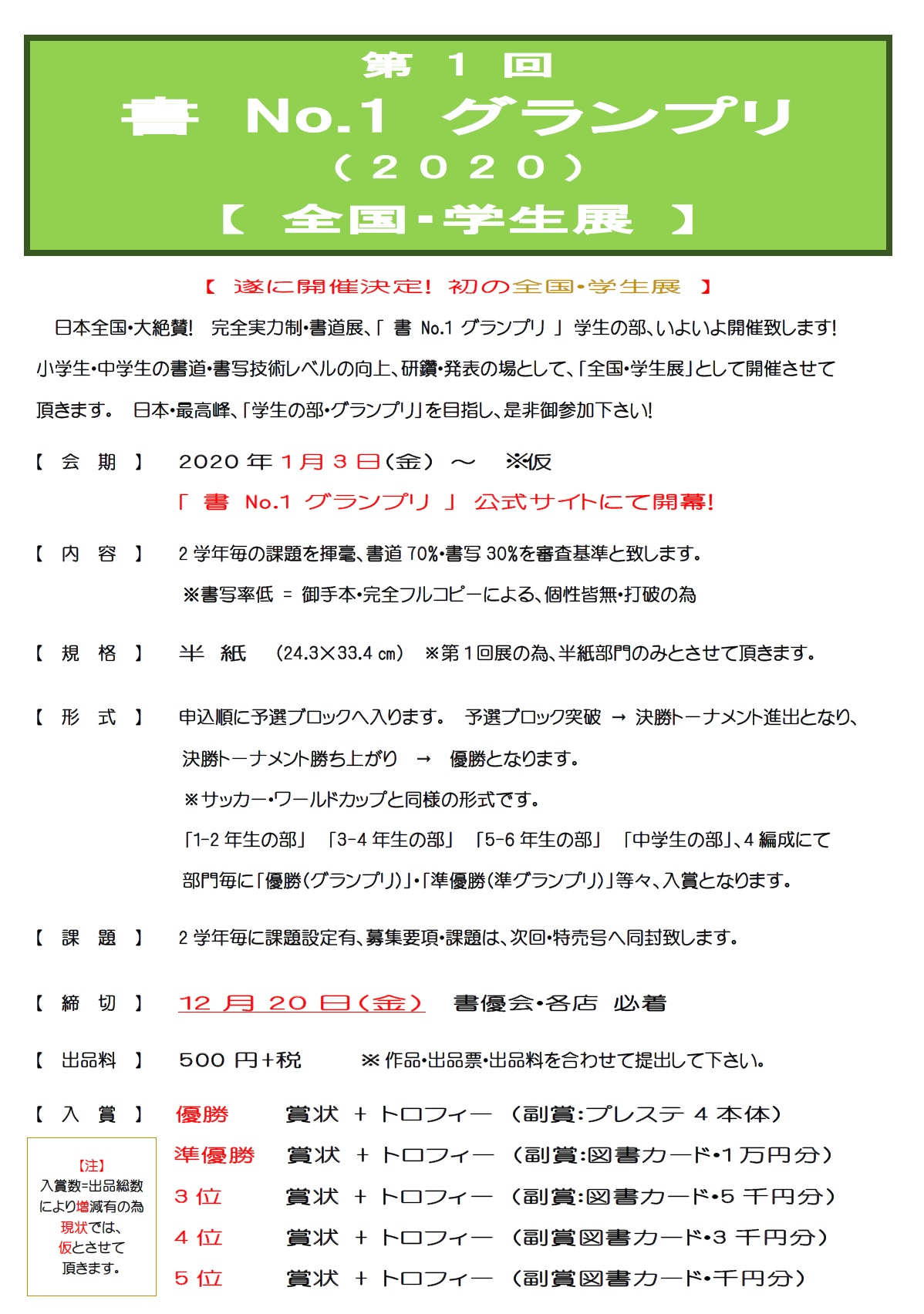 s-n-1-gp-gakuseibu-2020-poster-2019-07-04.jpg