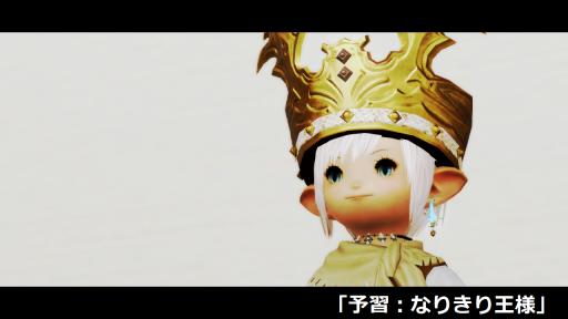 予習:なりきり王様