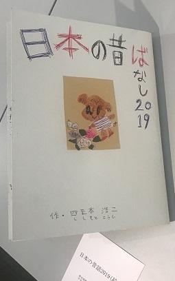 茨木市美術企画1