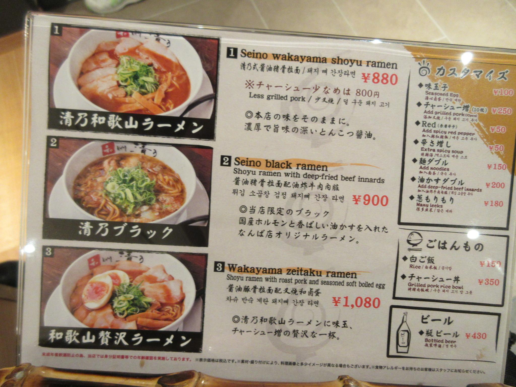 和dining清乃 なんばラーメン一座店>