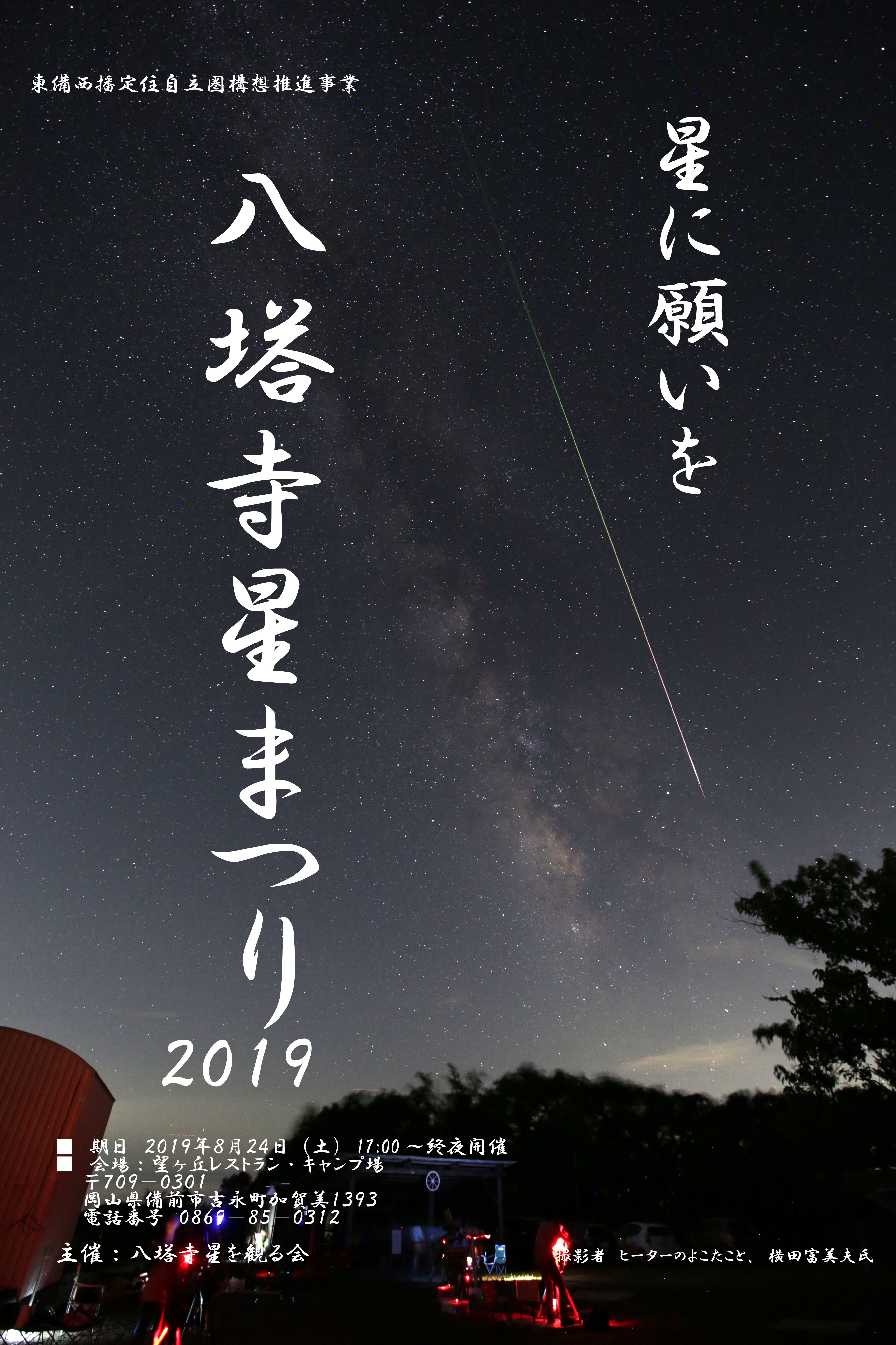 【天体】八塔寺星まつり 2019 8/24(土)