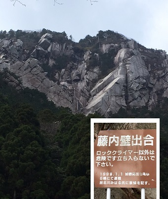 御在所登山2