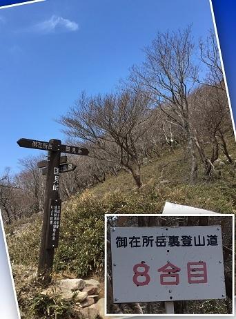 御在所登山6