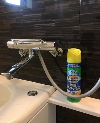 風呂掃除6