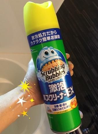 風呂掃除7