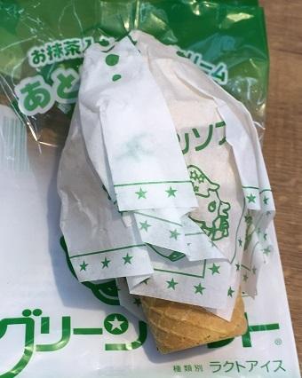 グリーンアイス3