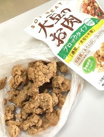 大豆のお肉2