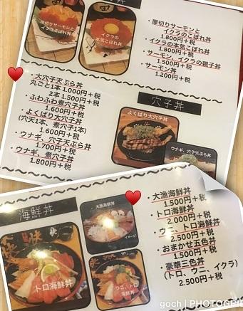 裕太郎寿司2