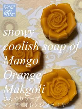 リサイズ 5月ひんやりソープマンゴーオレンジマッコリ