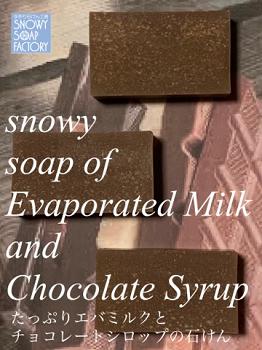 リサイズ 5月たっぷりエバミルクとチョコレートシロップ