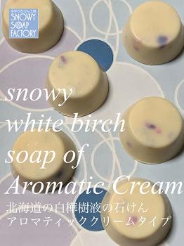 リサイズ 5月北海道の白樺樹液の石けんアロマティッククリーム