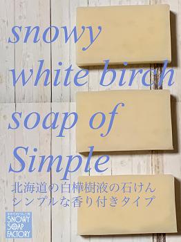 リサイズ 5月北海道の白樺樹液の石けんシンプルな香り付きタイプ