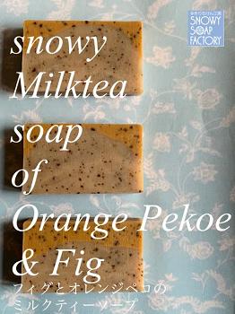 リサイズ 6月 フィグとオレンジペコのミルクティーソープ