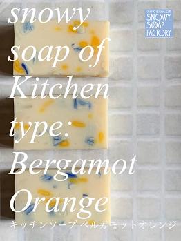 リサイズ キッチンソープ ベルガモットオレンジ