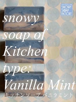 リサイズ 6月 キッチンソープ バニラミント