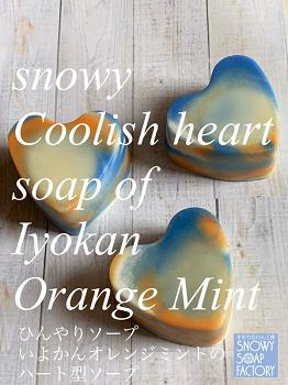 リサイズ 7月ひんやりいよかんオレンジミントのハート型ソープ
