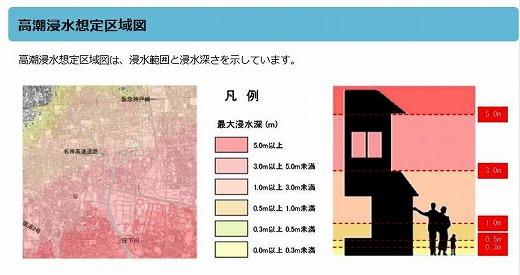 s-高潮浸水想定区域図(兵庫県)