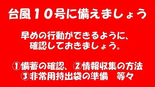 s-台風10号keihatu
