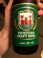 1905 伊香保 地ビール1
