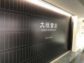 1906 京都 大垣書店 ザ・キューブ2